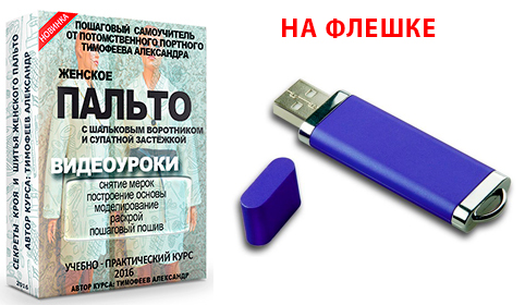 palto_dlia_autopeu35jpg