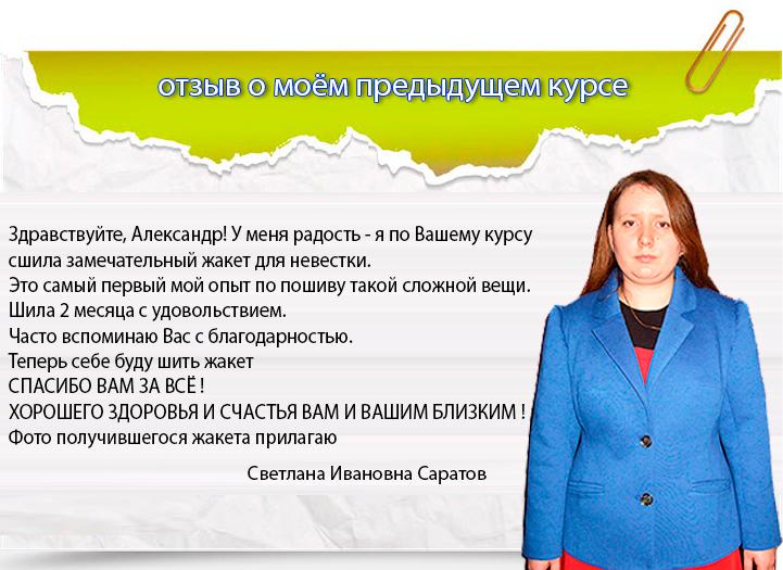 otziv_tkajiborod2