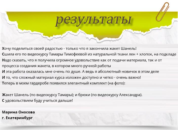 otziv_onosova337