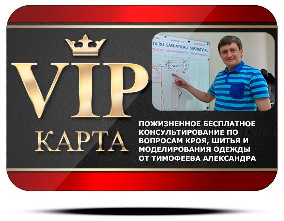 vip-card_izmenennaia