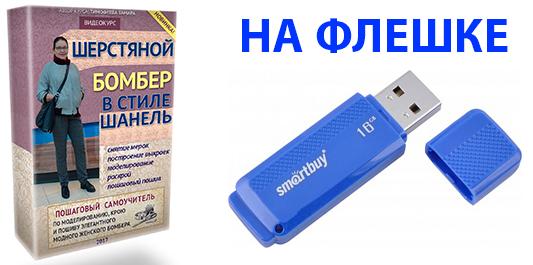 bomber_fleshka_lenta