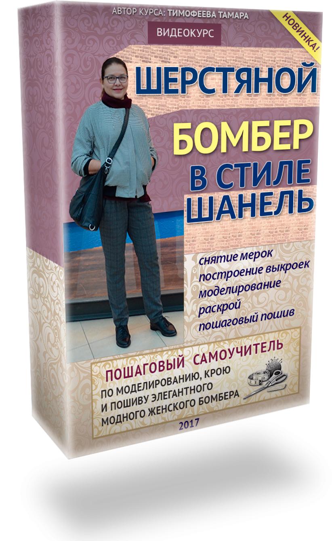 bomber_sait