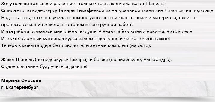 otziv_onosova33777