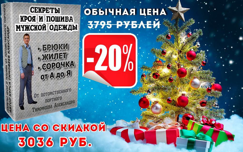 mujskoi_kurs2020