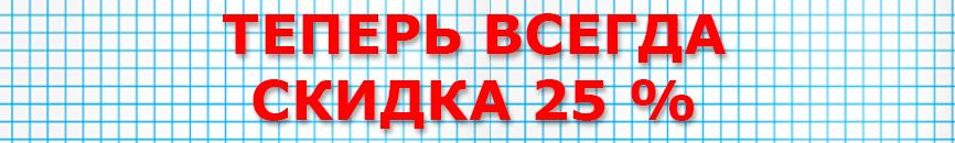 skidka_255_prozentjd