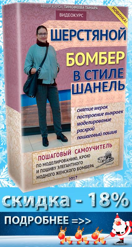 bomber_sneg_2018
