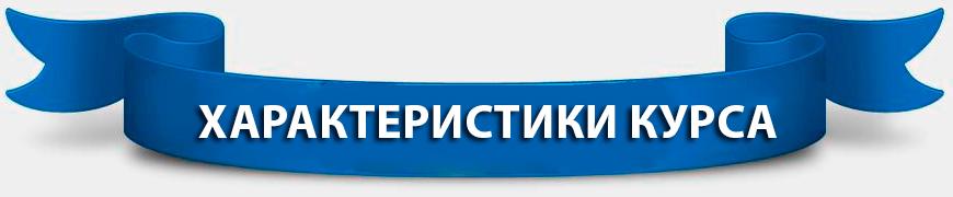 futlar_lenta_harakteristiki