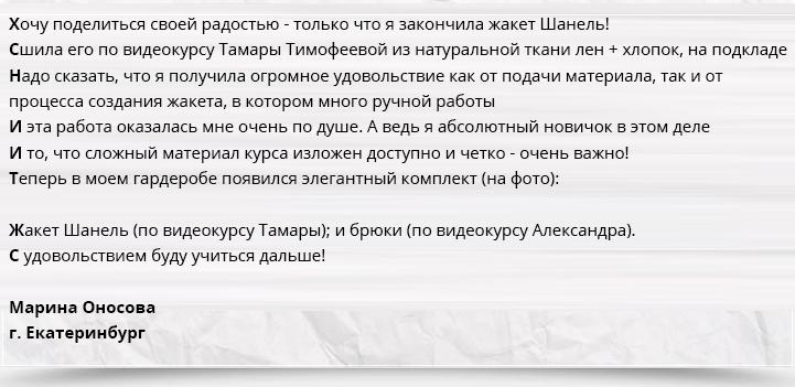 otziv_onosova3377