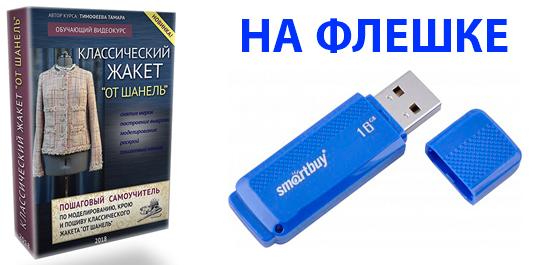 pidak_fleshka_lenta_2