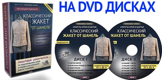 pidjak_fleshka_lenta888
