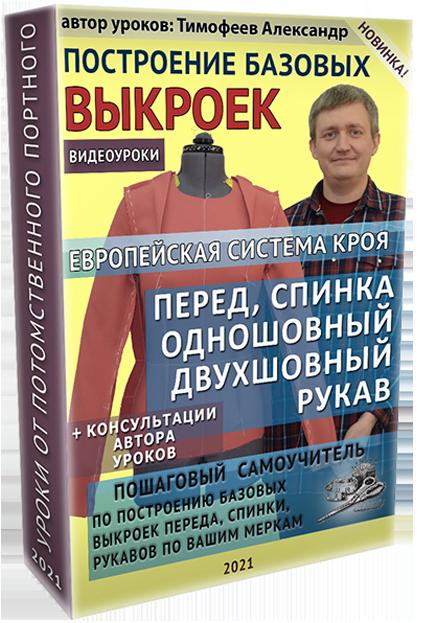 6_marta_new_baza_litl