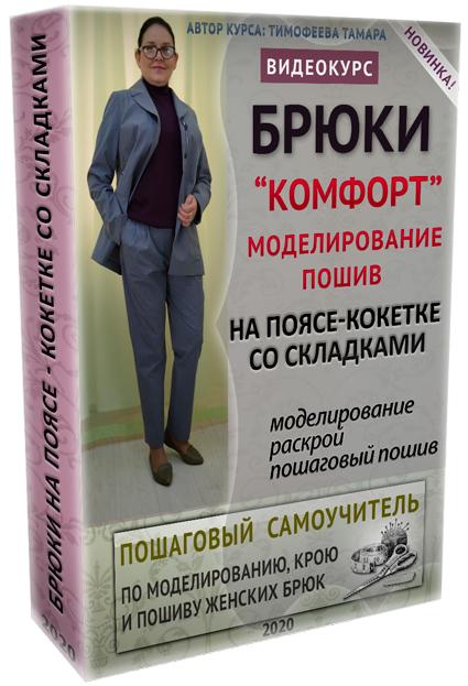женский брюки