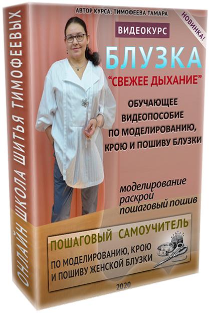 крой и пошив женской блузки