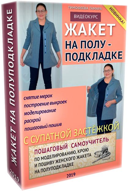 jaket7_korobka_na_sait_litl