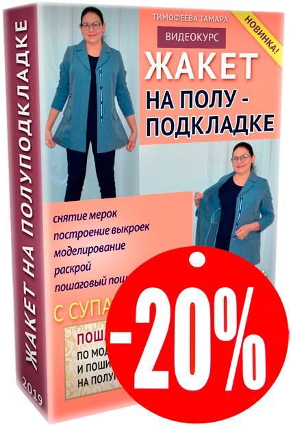 jaket7_korobka_na_sait_litl20