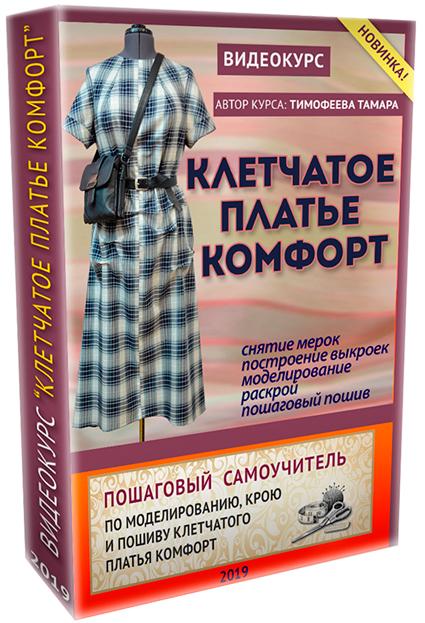 kletjatka_korobka_na_sait_litl