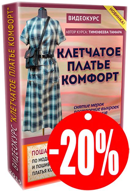 kletjatka_korobka_na_sait_litl20