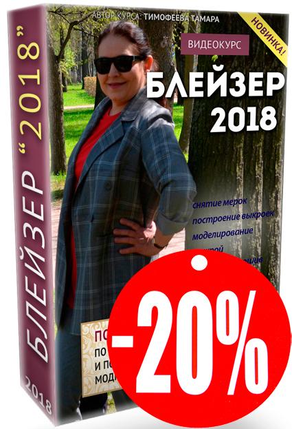 mart_2018_bliezer20