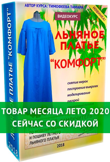 простое платье лето 2020