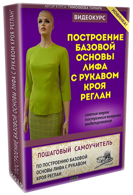 reglan_korobka_na_sait_litl