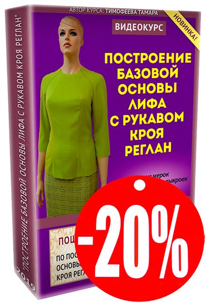 reglan_korobka_na_sait_litl20
