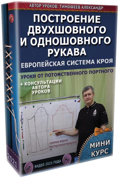rukava_dvushovni_litl