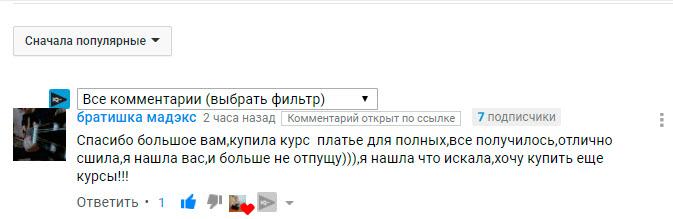 otzivi_bruki6
