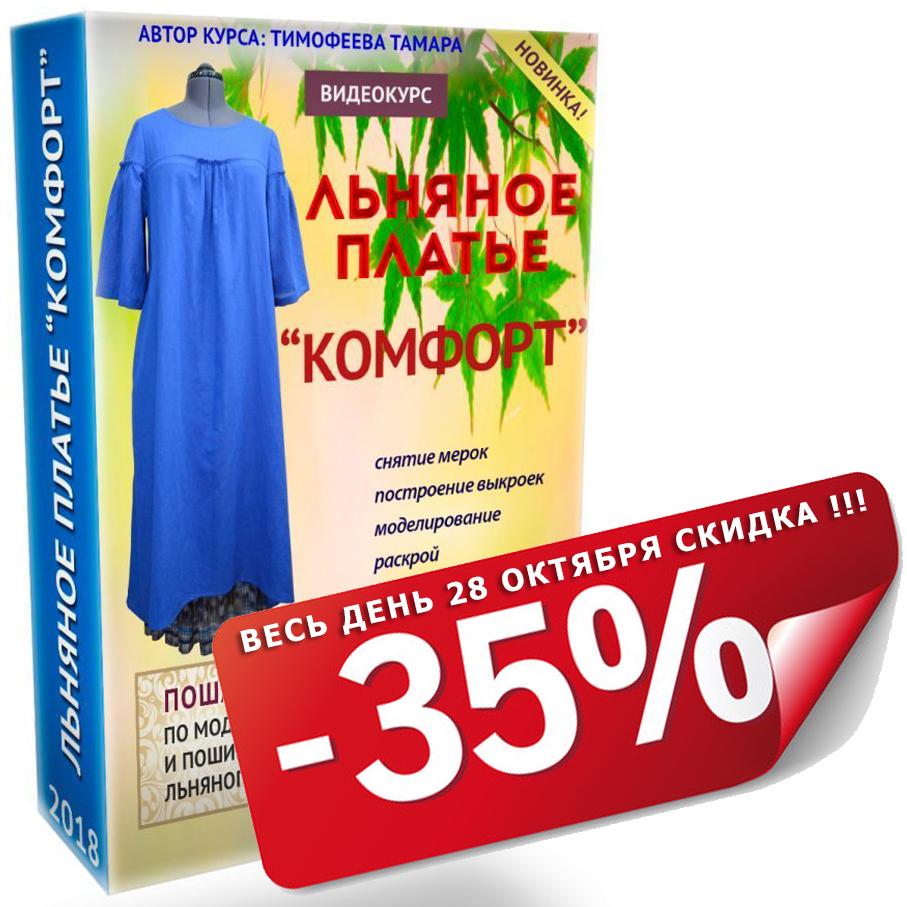 len_dlia_saita-35282021