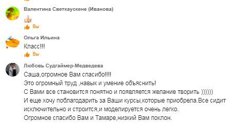 lubov_sudgaimer_otziv