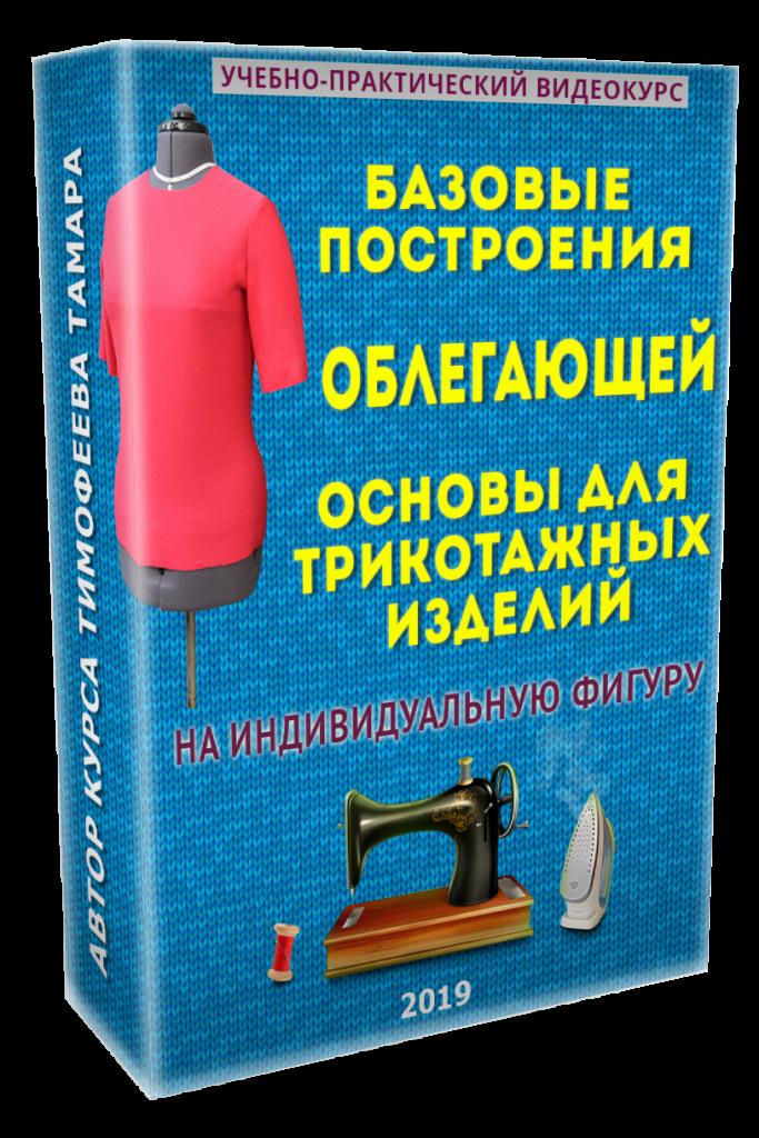 trik_baza_dlia_saita-683x1024