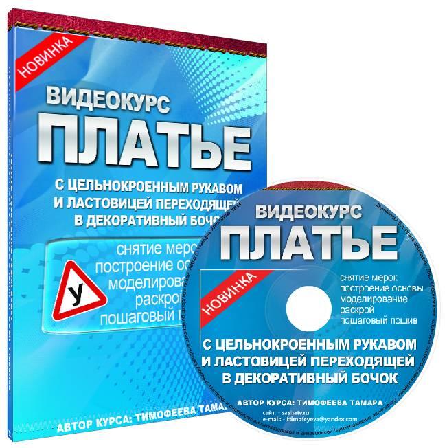 disk_course2772jpg