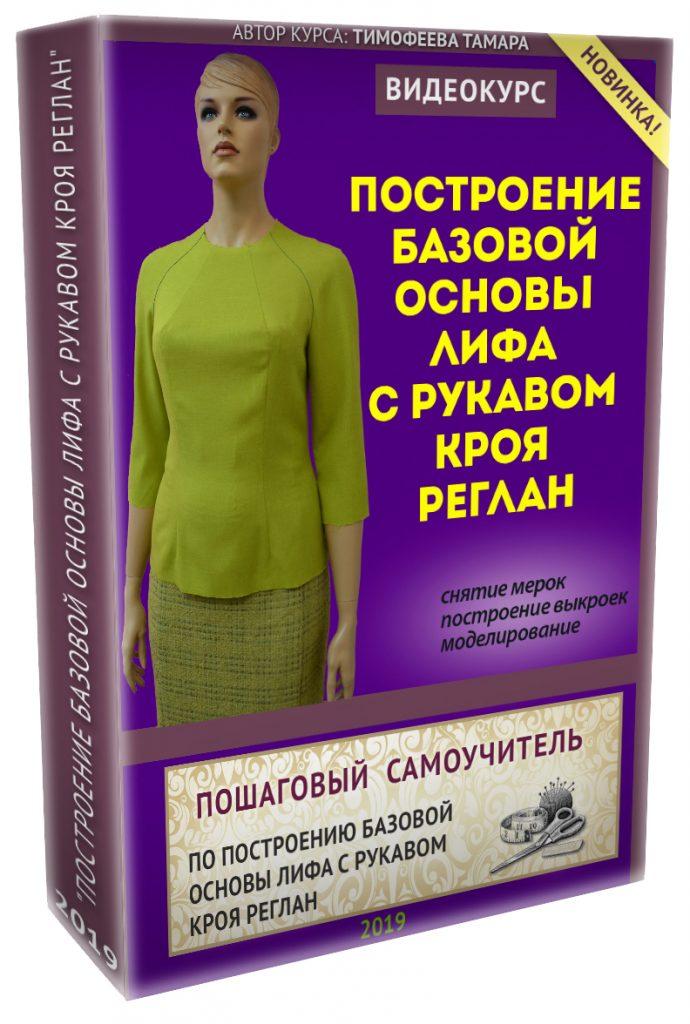reglan_korobka_na_sait