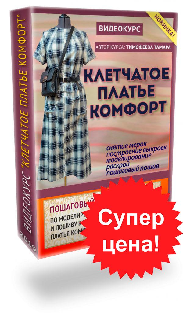 fon_kletka_KOROB-600x1024_2