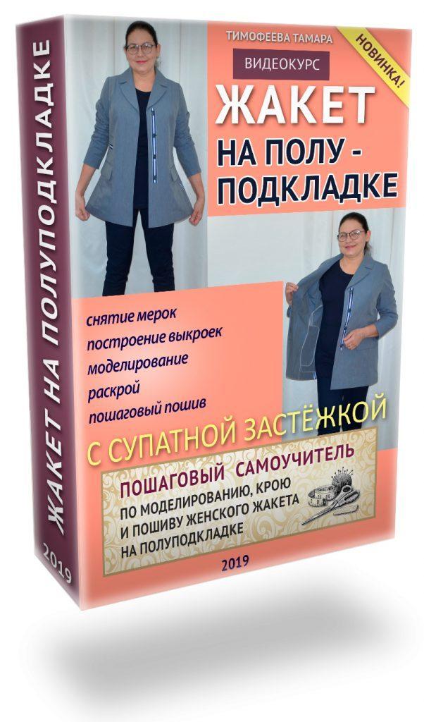 jaketseven_korob