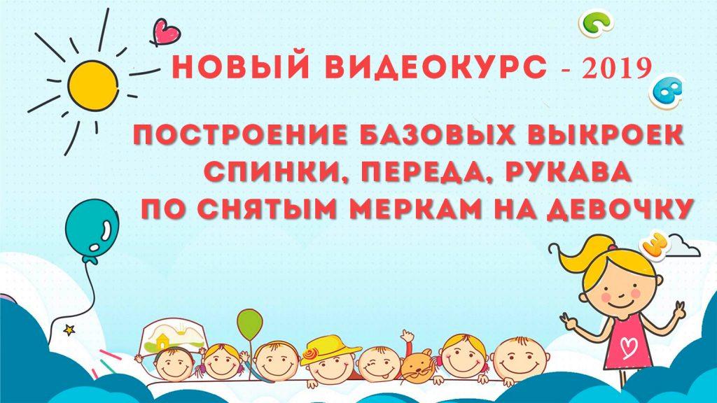 detski_kurs_sapka