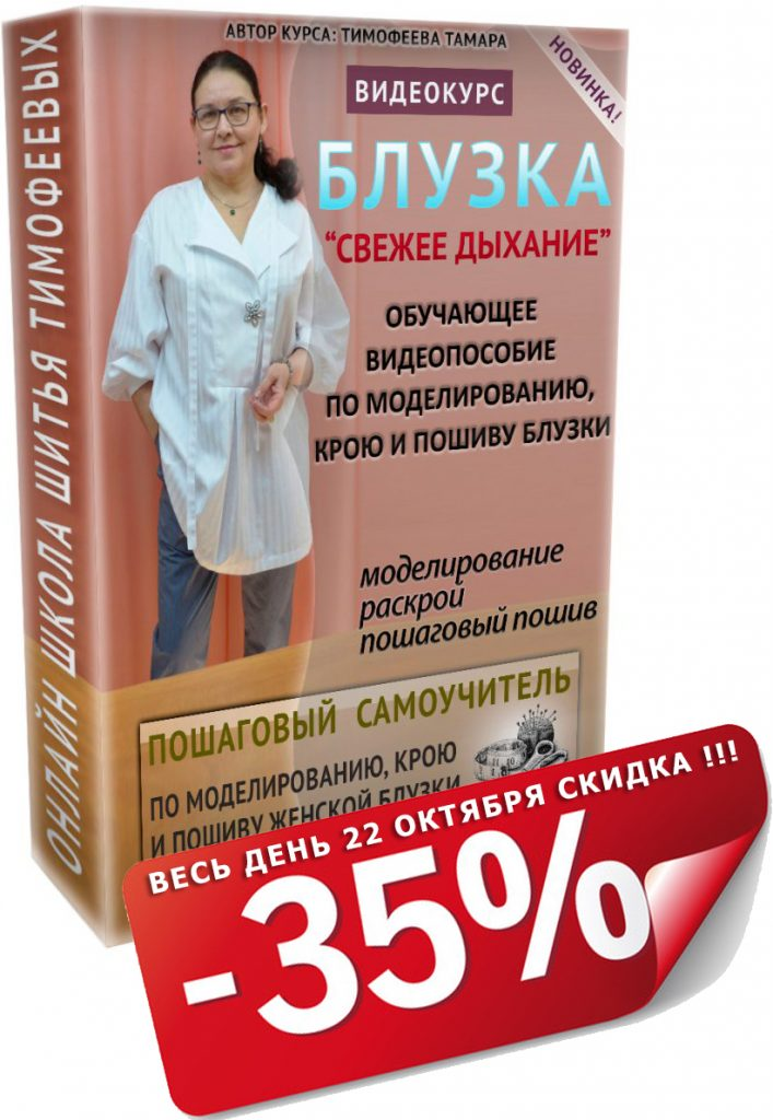 fresh_blouse_sait_big-690x102422