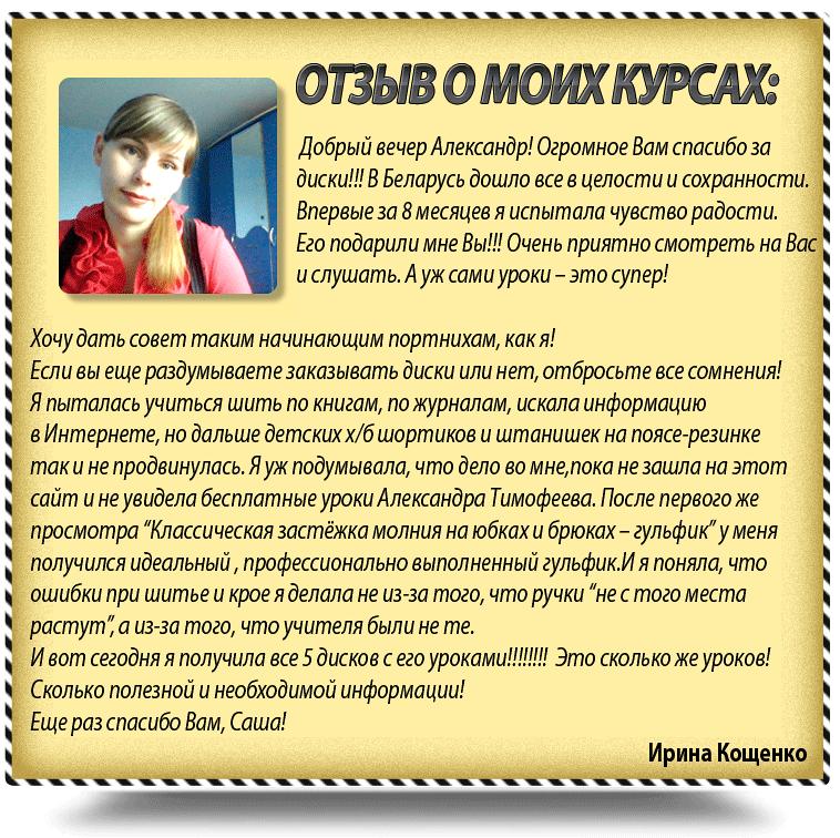 irina_koshenko2