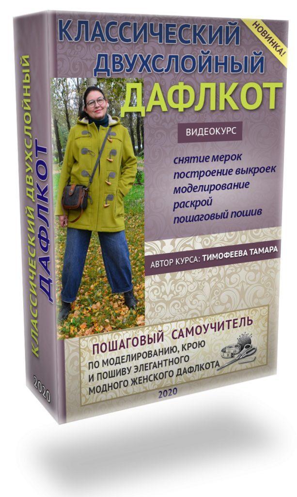 dafl_8_oktiabr_jetko-613x1024