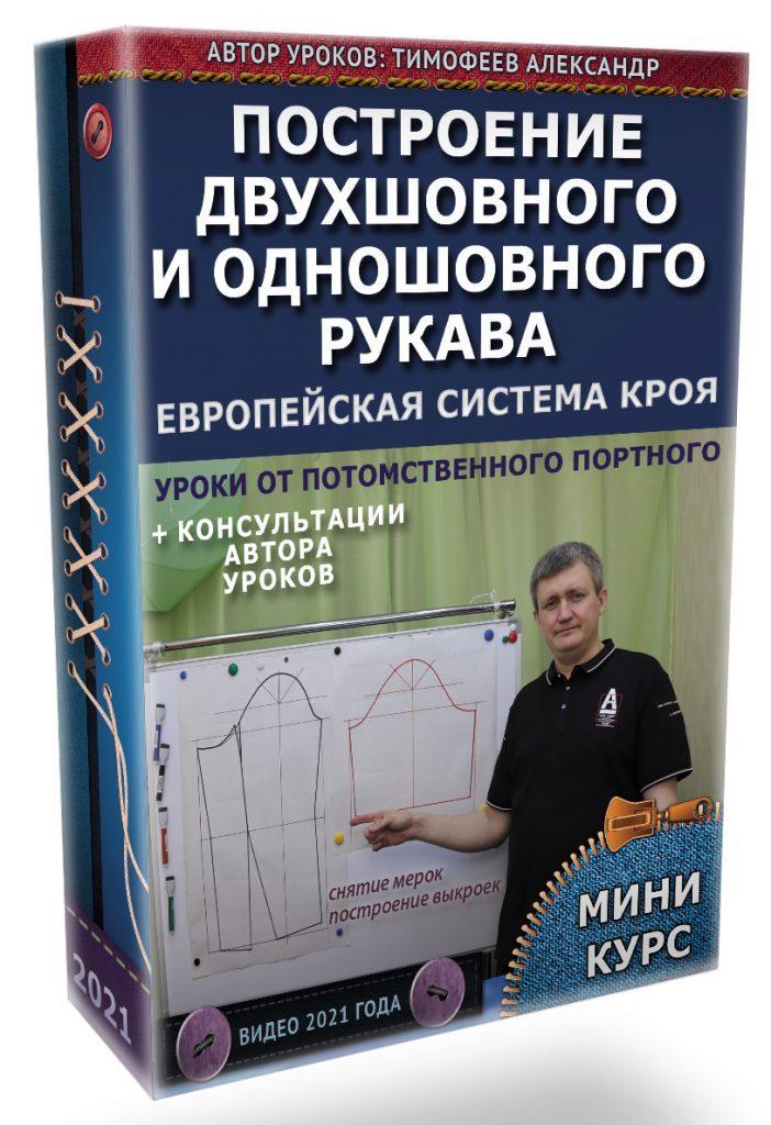 rukava_dvushovni2021-702x1024
