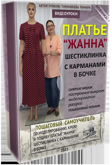 20_iunia_bluzka101010
